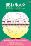 311kawaru_hyou1_4c_HP.jpg