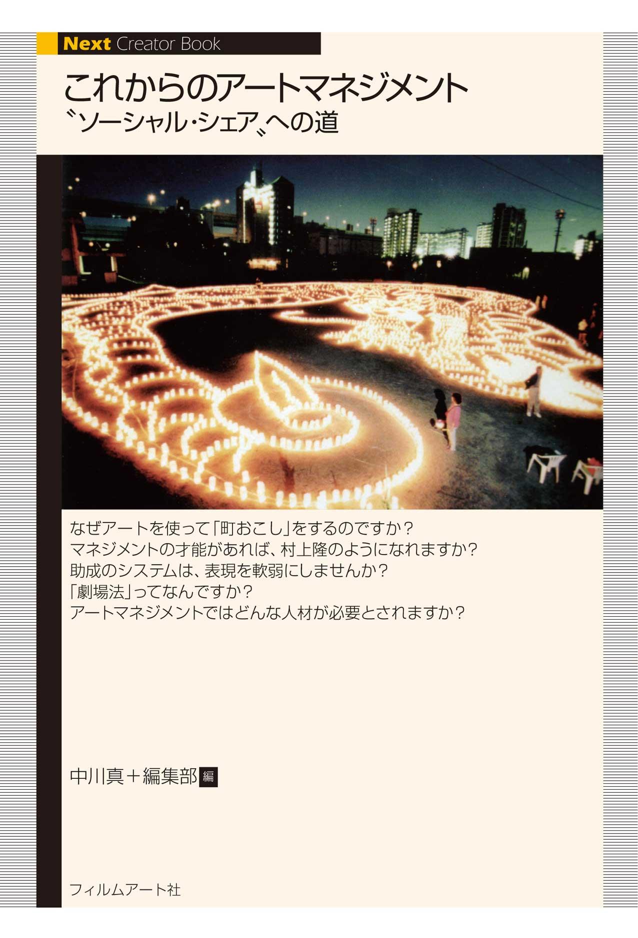 ArtManagement_jacket_HP.jpg