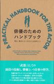 actor_handbook_cover_hyou1_HP.jpg