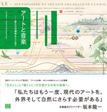 art-to-ongaku-project.jpg