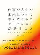 artist-ga-katarukoto_cover-HP.jpg