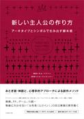 atarashii-shujinko-HP.jpg