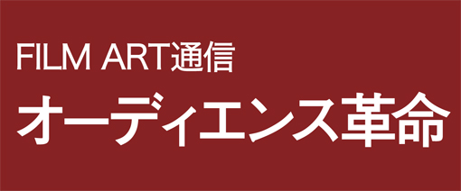 audience_kakumei-1_2.jpg