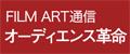 audience_kakumei-1_2_aka.jpg