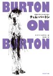 burton_non-sleeve_HP.jpg