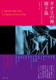 caos-sono_HP.jpg