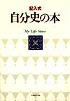 /cov/mylifebook-1.jpg
