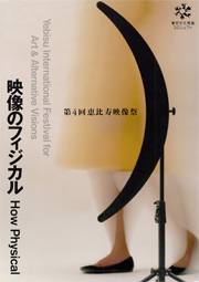 ebisu-eizo4-jacket_HP.jpg