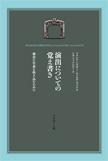 enshutsu_oboegaki_HP.jpg