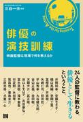 haiyu_engikunren-web.jpg