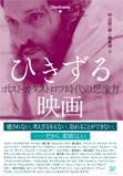 hikizuru-cover-obiari.jpg