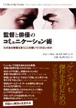 kantoku-to-haiyu_jacket.HP.jpg