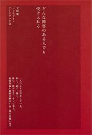 koboshu_jacket_HP.jpg