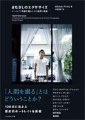 manazashi-jacket_HP.jpg