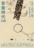 onban-jidai_hyou1_HP.jpg