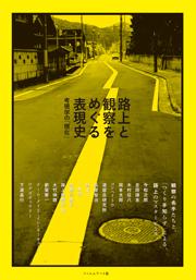 rojo-to-kansatsu-project.jpg