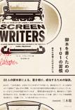 screen_writers_HP.jpg
