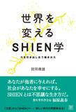 shienobiari_HP.jpg