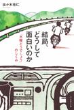 suido_cover_hyuo1_HP.jpg