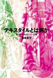 textile_jacket_HP.jpg