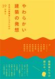yawarakai_kenchiku_obiari_HP.jpg